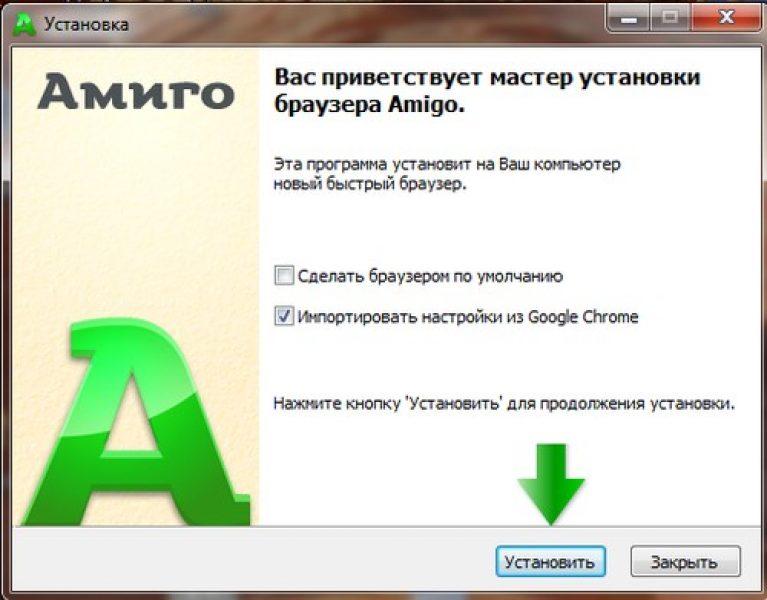 скачать браузер амиго старую версию