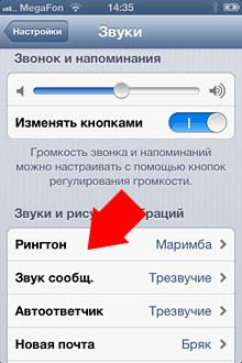 iphone 6 мелодия звонка скачать