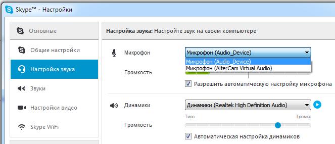 Скачать программа изменение голоса skype скачать программу на нокиа x2